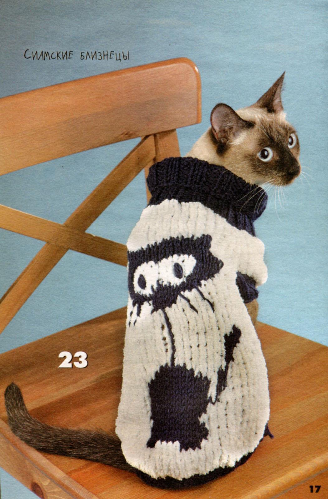 Вязание крючком на кошку 481