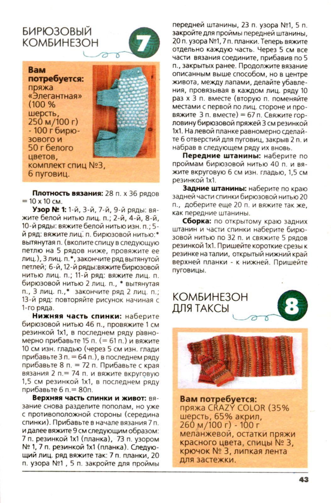 Вязание для собак. Комбинезоны, схемы и описания вязания 91
